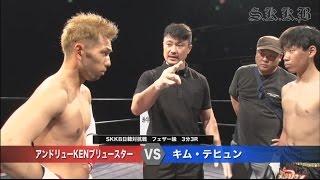 【試合】 S.K.K.B vol.1 アンドリューKENブリュースター vs キム・テヒュン