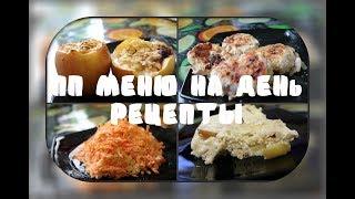 Дневник правильного питания!ПП меню на день!! Рецепты ПП! что я ем в течение дня?