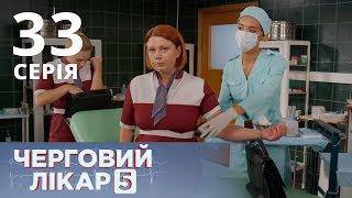 ДЕЖУРНЫЙ ВРАЧ-5/ЧЕРГОВИЙ ЛІКАР. СЕРИЯ 33
