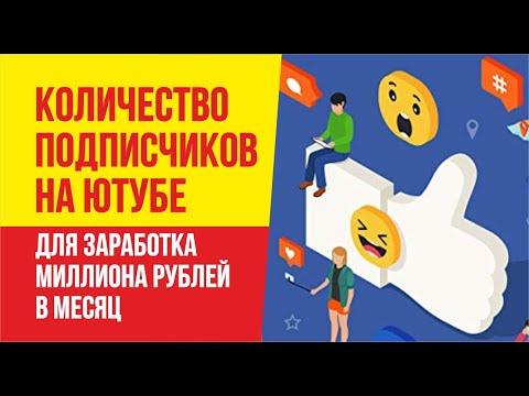 Сколько подписчиков нужно на ютубе чтобы зарабатывать миллион рублей в месяц | Евгений Гришечкин