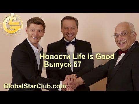 Новости Life Is Good - Выпуск 57