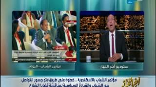 اخر النهار - خالد صلاح : هدف مؤتمر الرئيس مع الشباب هو تثبيت الدولة المصرية