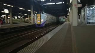 特急スーパー北斗20号発車