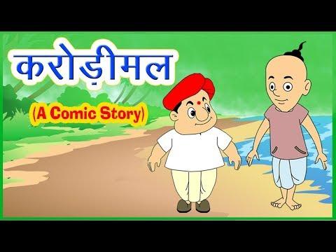 करोड़ीमल I Hindi Kahaniya For Kids I Stories for Kids   Moral Stories I New Story 2019 Happy Bachpan