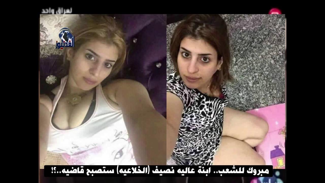 مبروك للشعب ابنة عاليه نصيف الخلاعيه ستصبح قاضيه Youtube