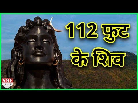 Modi करेंगे 112 Feet के Lord Shiv की Statue का Coimbatore में  अनावरण