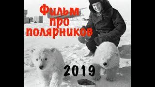 Фильм про полярников - Исторический фильм 2019 - кино - смотреть фильм - хороший фильм -фильм онлайн