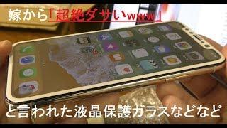 i Phone X用アクセサリーを購入!嫁から「超絶ダサい!」と言われた液晶保護ガラス他、合計3,000円のお買い物 thumbnail