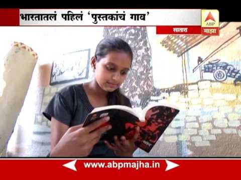 स्पेशल स्टोरी : सातारा : देशातील पहिलं पुस्तकांचं भिलार गाव
