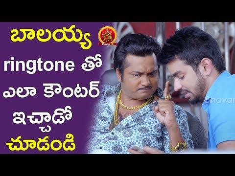 Bobby Simha Afraid Of Balayya Ringtone || Latest Telugu Movie Scenes || Bhavani HD Movies