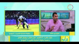 8 الصبح - حوار خاص مع البطل المصري