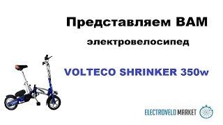 Электровелосипед Volteco Shrinker 350W - идеален для мегаполиса!(Электровелосипед Volteco Shrinker 350W здесь: http://www.electrovelosiped-kupit.ru/collection/volteco-electrovelosipedy/product/volteco-shrinker-350-w ..., 2015-02-15T15:05:29.000Z)