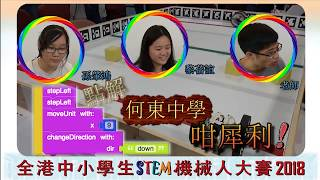 Publication Date: 2018-07-17 | Video Title: 高中組亞軍分享 - 何東中學