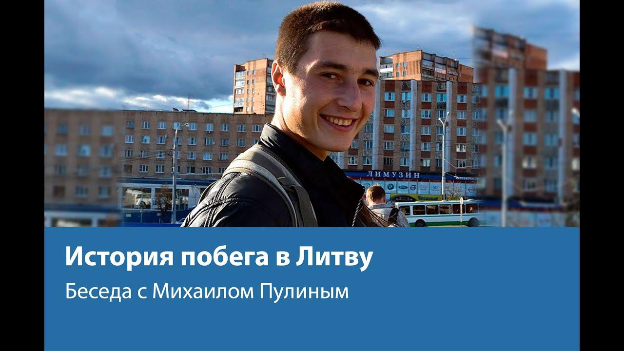История побега в Литву. Беседа с Михаилом Пулиным
