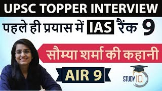 UPSC Topper interview AIR 9 Saumya Sharma - Strategy, books, Mistake to avoid, Syllabus, Tips