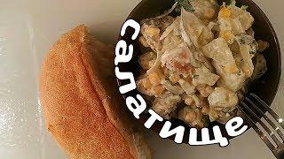 Идеальный Картофельный Салат