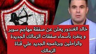 خالد الغندور يعلن عن صفقة مهاجم سوبر و ينفرد بأسماء صفقات الزمالك الجديدة والراحلين وبرنامجه الجديد