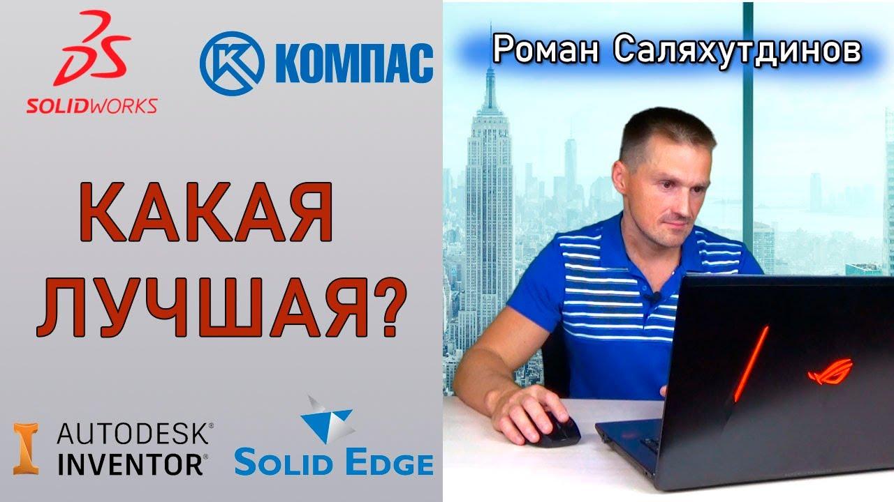 Лучшая Cad-система Для Работы? КОМПАС 3D, Solidworks, Autodesk Inventor | Роман Саляхутдинов