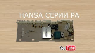 Ремонт электронного модуля HANSA PH