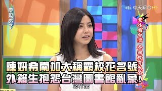 《康熙來了-精彩》陳妍希南加大稱霸校花名號 外籍生抱怨台灣圖書館睡一片!