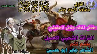 السيرة الهلالية الجزء الاول جابر ابو حسين الحلقة 11 قصة مقتل جايل العقيلي النسخه الاصلية