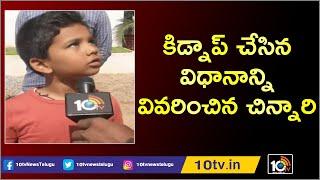 కిడ్నాప్ చేసిన విధానాన్ని వివరించిన చిన్నారి | Meerpet Arjun, Parents Face To Face | 10TV News