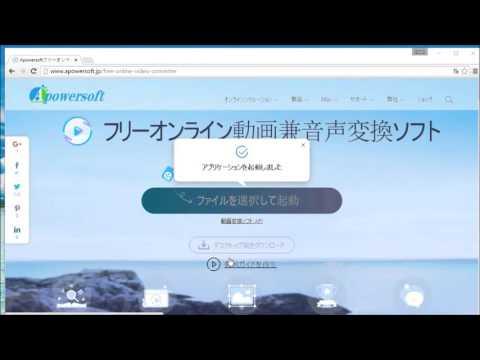 フリー オンライン 動画 兼 音声 変換 ソフト 使い方