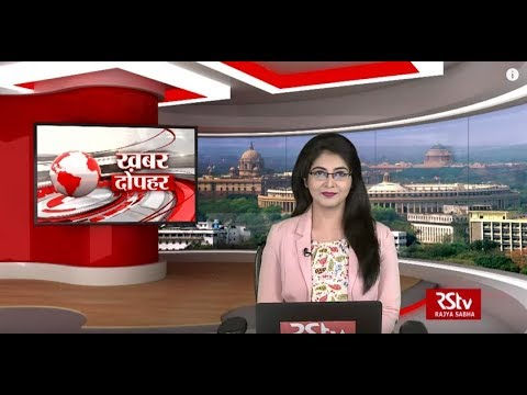 Hindi News Bulletin | हिंदी समाचार बुलेटिन – August 10, 2019 (1:30 pm)
