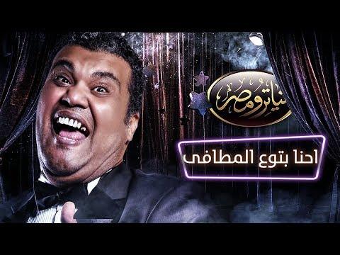 تياترو مصر - الموسم الثالث - الحلقة 9 التاسعة - احنا بتوع المطافي  Teatro Masr - e7na bto3 elmatafy