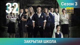 ЗАКРЫТАЯ ШКОЛА HD. 3 сезон. 32 серия. Молодежный мистический триллер
