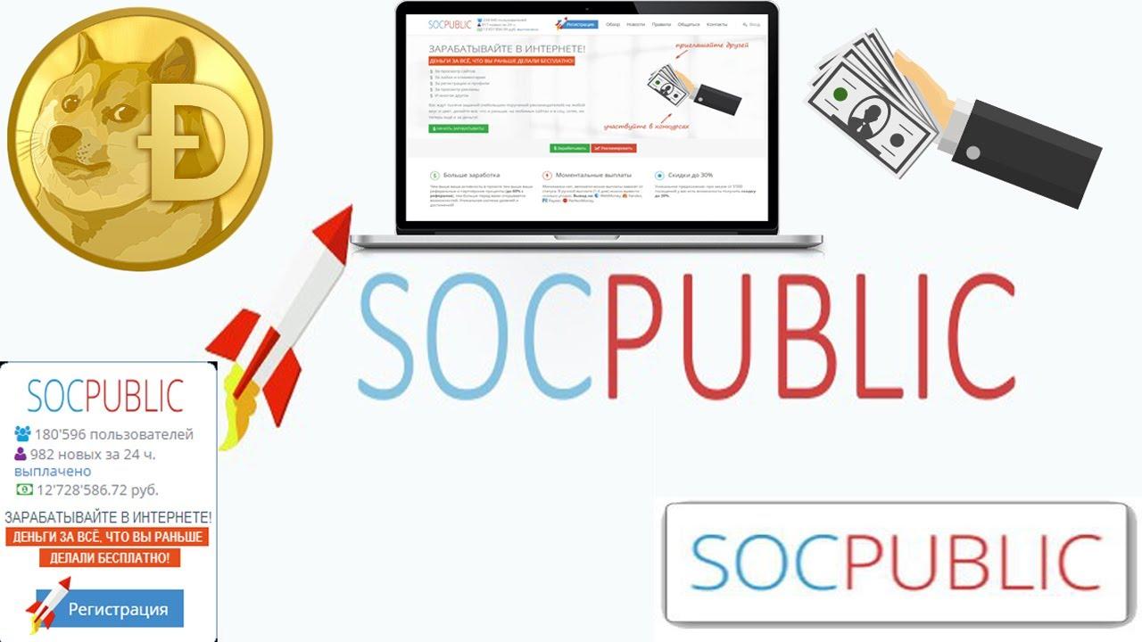 Картинки по запросу Socpublic