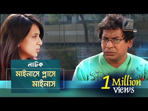 Minus-e Plus-e Minus   Mosharraf Karim, Mim   Natok   Maasranga TV Official   2017