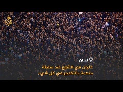 اللبنانيون الغاضبون يحطمون الحواجز الطائفية والسياسية.. أي نظام يريدون إسقاطه؟  - 00:53-2019 / 10 / 19