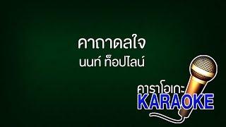 คาถาดลใจ - นนท์ ท็อปไลน์ [KARAOKE Version] เสียงมาสเตอร์