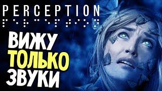 perception - ХОРРОР ОТ СОЗДАТЕЛЕЙ Bioshock (обзор и прохождение на русском) #1