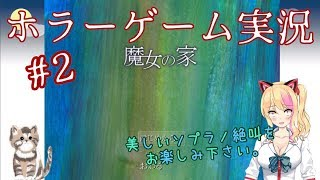 [LIVE] 【アイドル部】あたしホラゲなんかに負けない!#2【魔女の家】