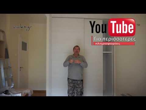 Τοποθέτηση ντουλάπας. Τοποθέτηση συρόμενης πόρτας n7