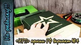 Обзор-Обжор ИРП.АРМЕЙСКИЙ ИРП Российской армии для рыбалки и туризма.