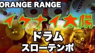 """ORANGE RANGE """"イケナイ太陽"""" (カラオケ) スローテンポでのドラムデモ演..."""