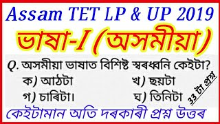 Assam tet Assamese Languages Most Important Question With Answer 2019 Exam. By Job Advertisement.