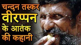 Veerappan: India