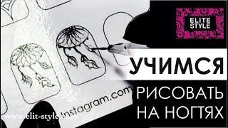 видео Кружева на тренировочных картах для росписи ногтей!