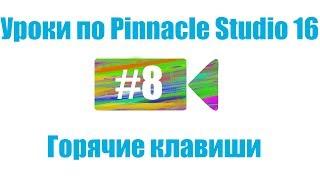 Уроки по Pinnacle Studio 16 Горячие клавиши #8