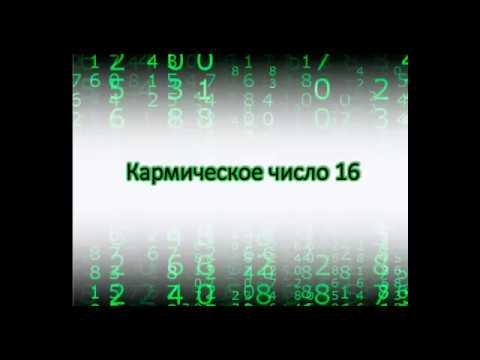 Кармическое число 16.Что это означает для вас? | нумерология | Ирина Валентино