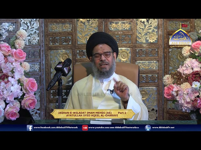Jashan Wiladat Imam Mehdi as I Ayatullah Syed Aqeel Al Gharavi I Part 1 I 08 04 2020 islamic tv channel