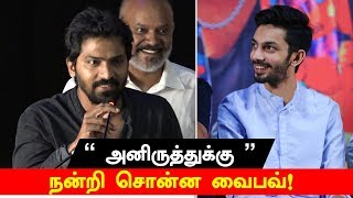 Vaibhav Expressed His Gratitude To Anirudh! | RK.Nagar Audio Launch | Anirudh