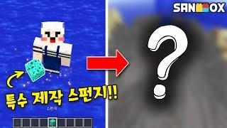 한번에 99999만 물블럭을 흡수하는 특수 제작한 스펀지?! 큰 바다를 한번에?!..ㄷㄷ [스펀지 VS 바다]  마인크래프트 Minecraft - [램램]