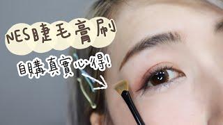 NES 睫毛膏刷好用嗎? 自購真實心得分享!  Yuna悠那