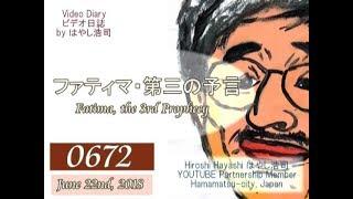 0672 Video Diary ビデオ日誌「神々による計画変更+回避された最終審判とハルマゲドン」 by Hiroshi Hayashi, Japan thumbnail