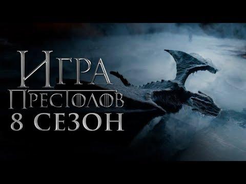 Игра престолов 8 сезон 1 серия яндекс WMV